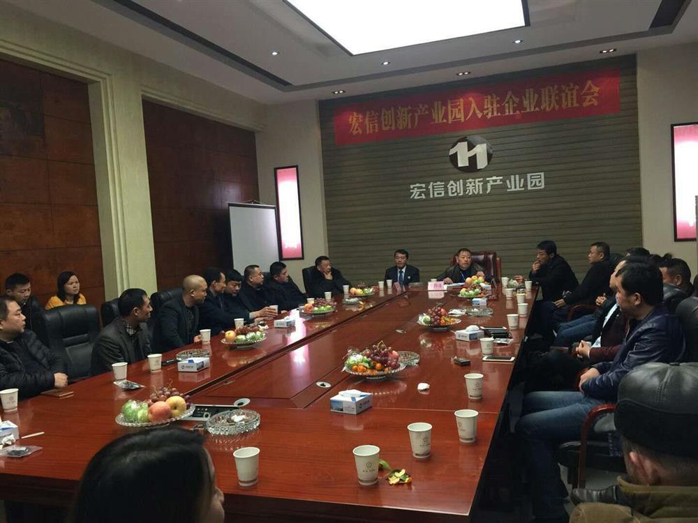 湖南宏信创新产业园入驻企业联谊会