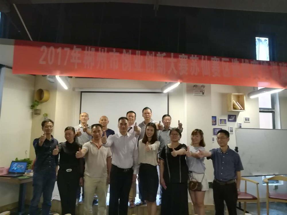 2017年郴州市创业创新大赛苏仙赛区选拔赛培训