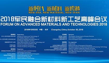 2018军民融合新材料新工艺高峰会议