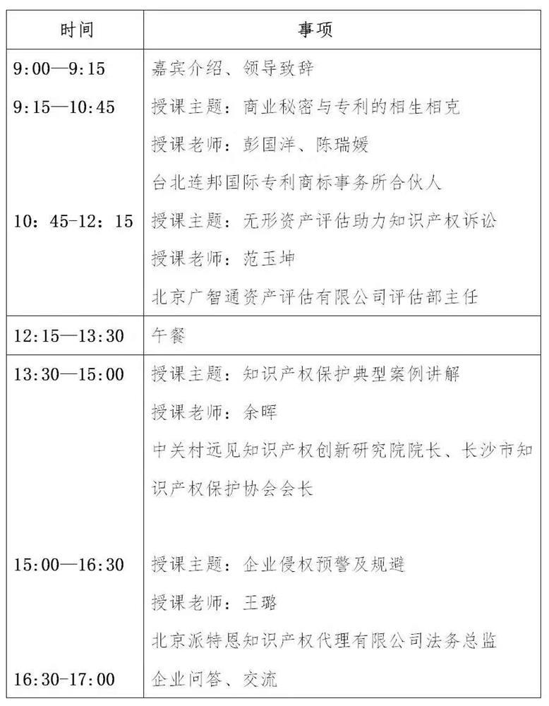 长沙高新区关于举办知识产权诉讼与保护知识产权培训班的通知