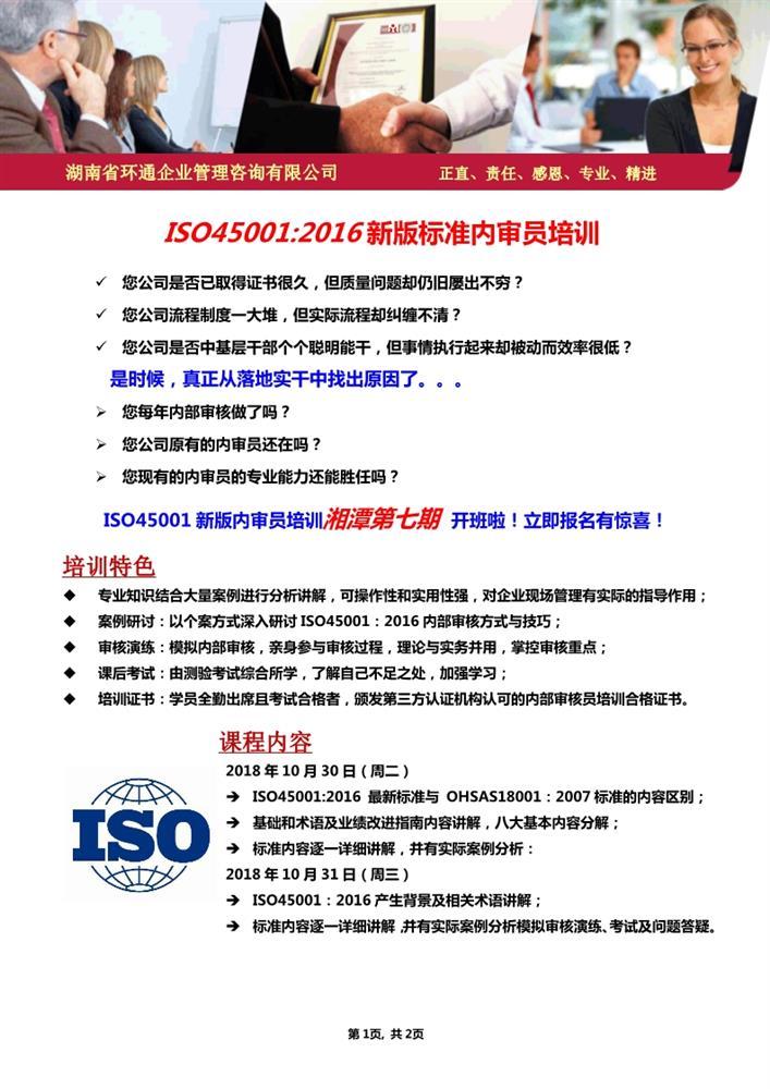 ISO45001:2018职业健康安全管理体系标准换版培训