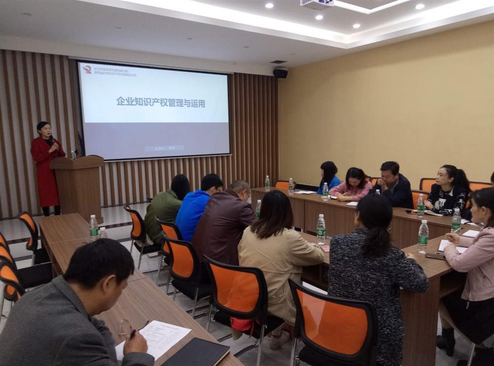 关于举办入驻企业和团队知识产权培训的通知