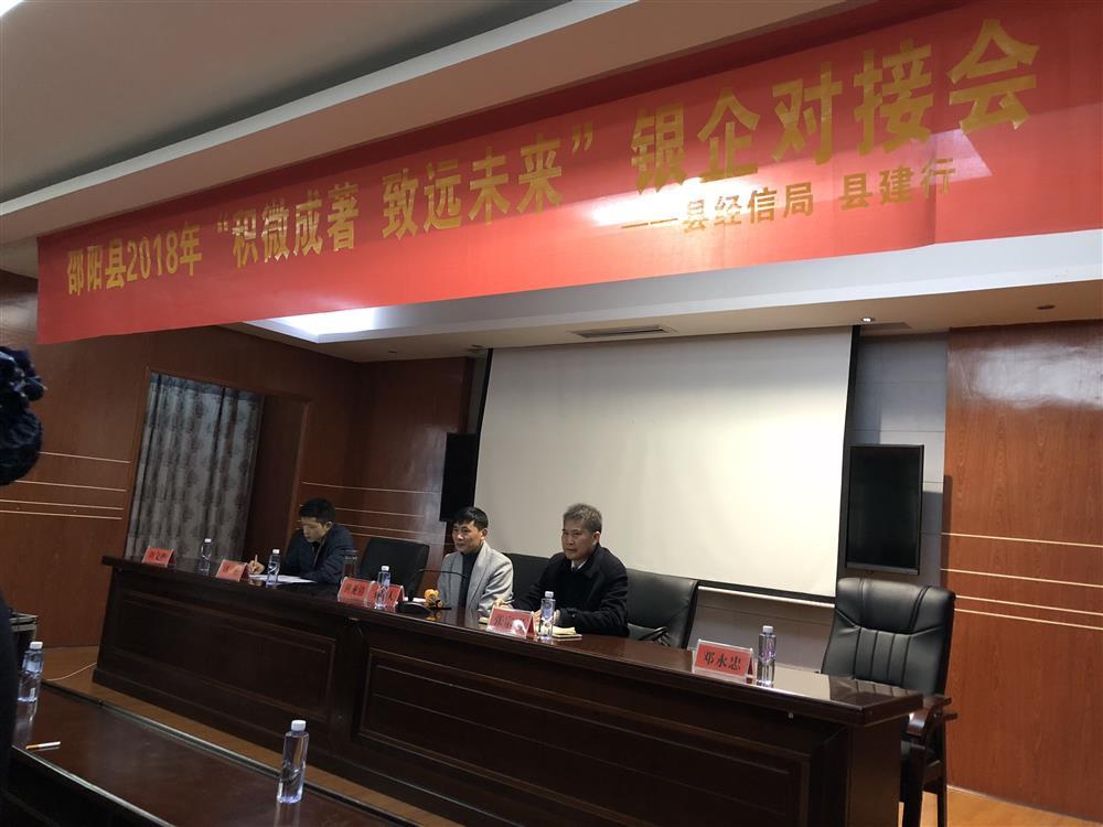 """邵阳县2018年""""积微成长 致远未来""""银企对接会"""