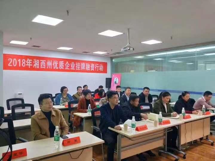 湘西州擬上市企業融資掛牌培訓會