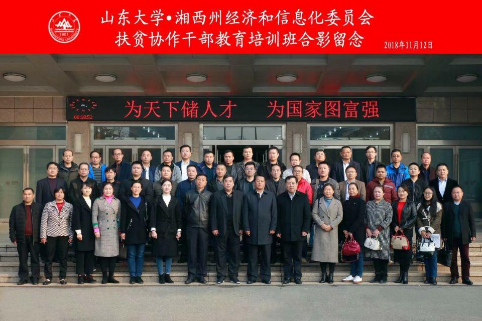 湘西州經濟和信息化委員會關于舉辦全州經信系統綜合能力提升專題培訓班的通知