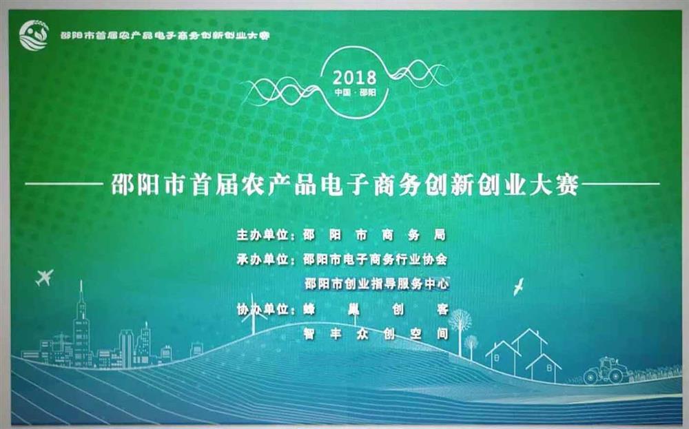 邵阳市首届电子商务创新创业大赛