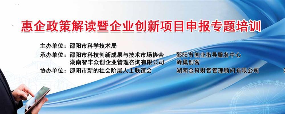 惠企政策解读暨企业创新项目申报专题培训