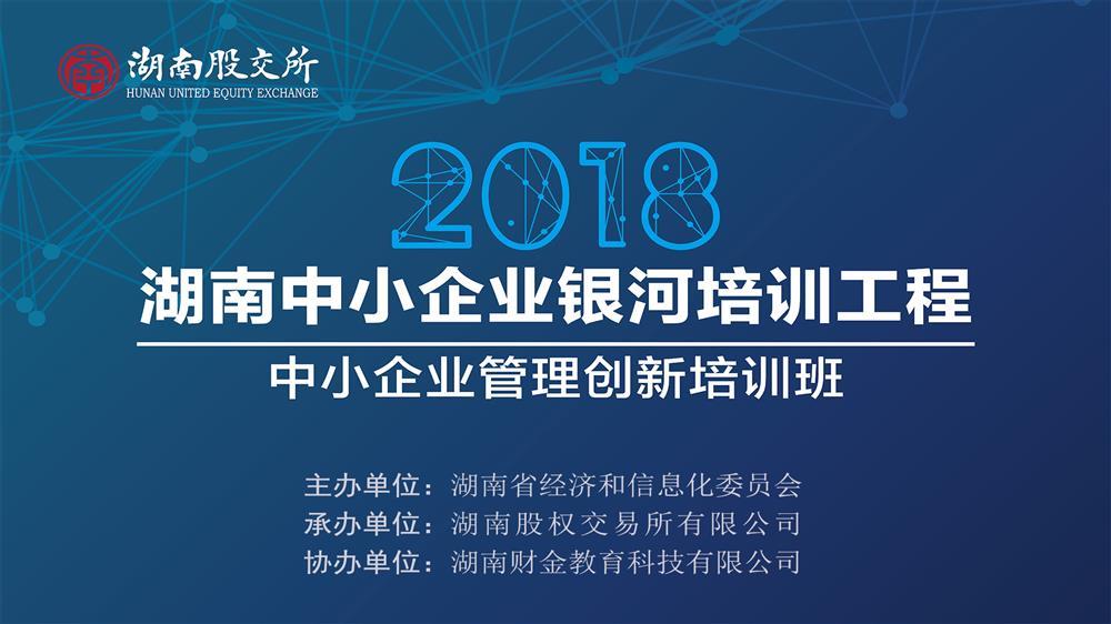 湖南省中小企业银河培训工程 丨中小企业管理创新培训班