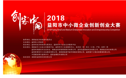 """2018年""""创客中国""""湖南省中小微企业创新创业大赛丨益阳赛区"""