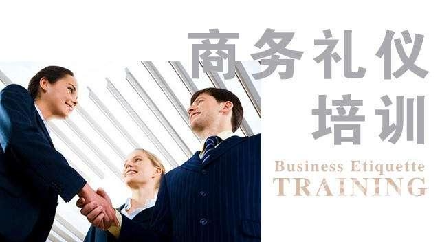 关于组织高端商务礼仪培训的通知