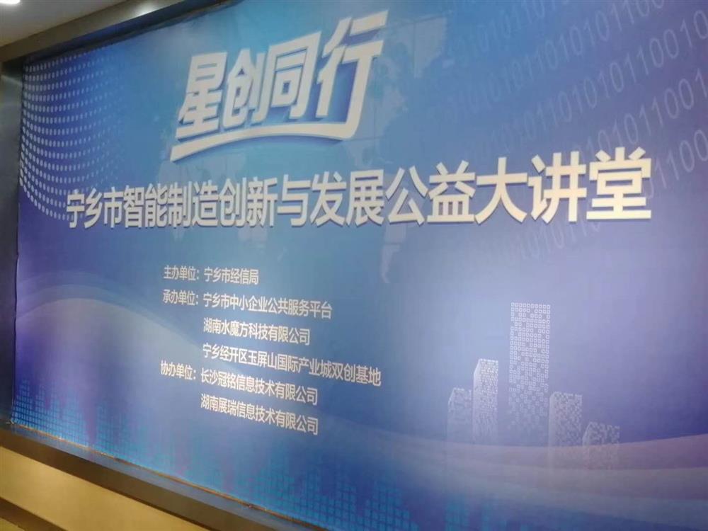 星创同行——宁乡市2018智能制造政策培训 公益大讲堂公益培训活动方案
