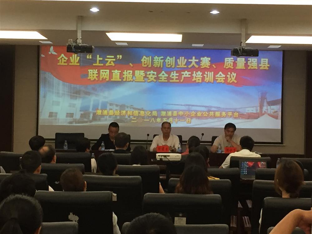 """溆浦县企业""""上云""""、创新创业大赛、质量强县、联网直报暨安全生产培训会议"""