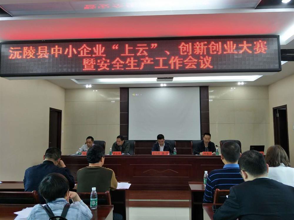 """沅陵县企业""""上云""""、创新创业大赛暨安全生产工作会议"""
