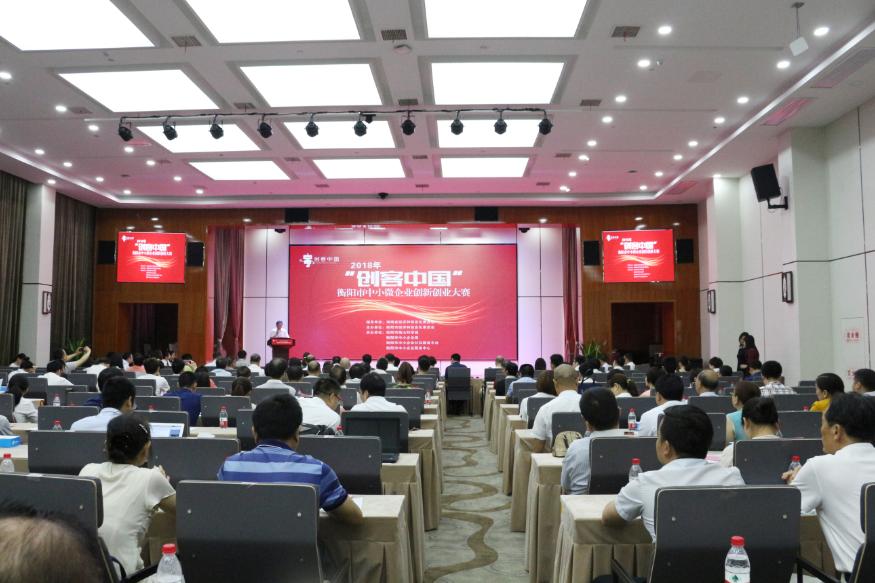 """2018年""""创客中国""""中小微企业创新创业大赛(衡阳赛区)"""