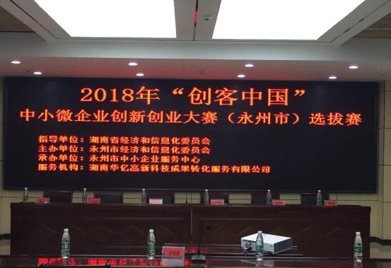 """2018年""""创客中国""""永州市中小微企业创新创业大赛选拨赛的通知"""