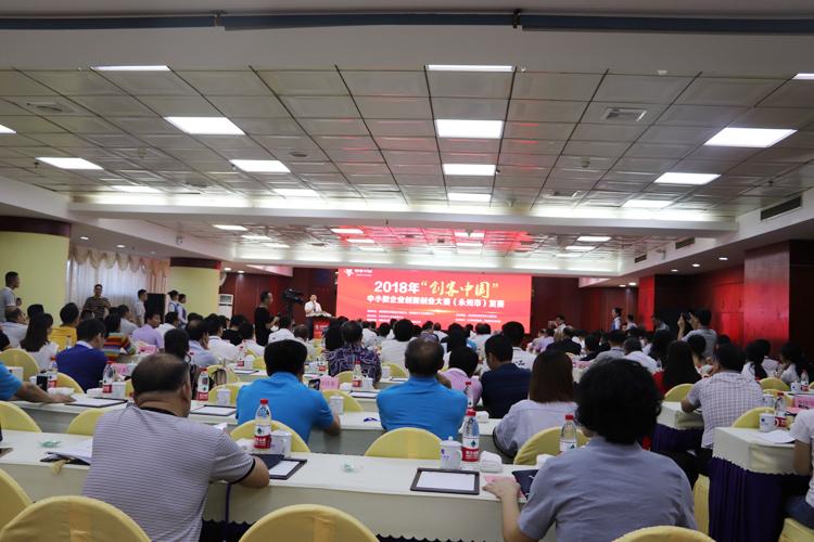 """2018年""""创客中国""""湖南省中小微企业创新创业大赛(永州赛区)复赛通知"""