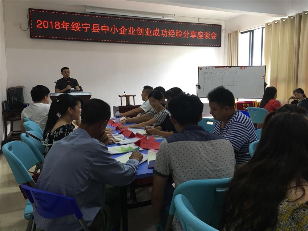 2018年绥宁县中小企业创业成功经验分享座谈会