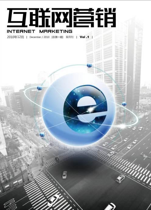 运营商移动互联网营销