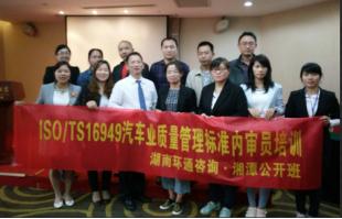ISO/TS16949:2009质量管理标准内审员培训