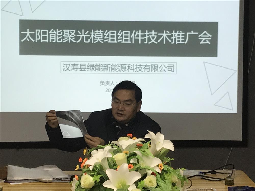 """汉寿县绿能新能源科技有限公司 """"太阳能聚光模组组件""""技术推广会"""