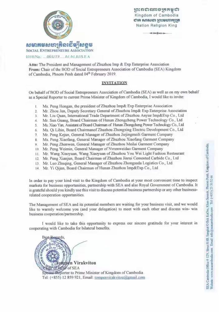 2019柬埔寨商务对接