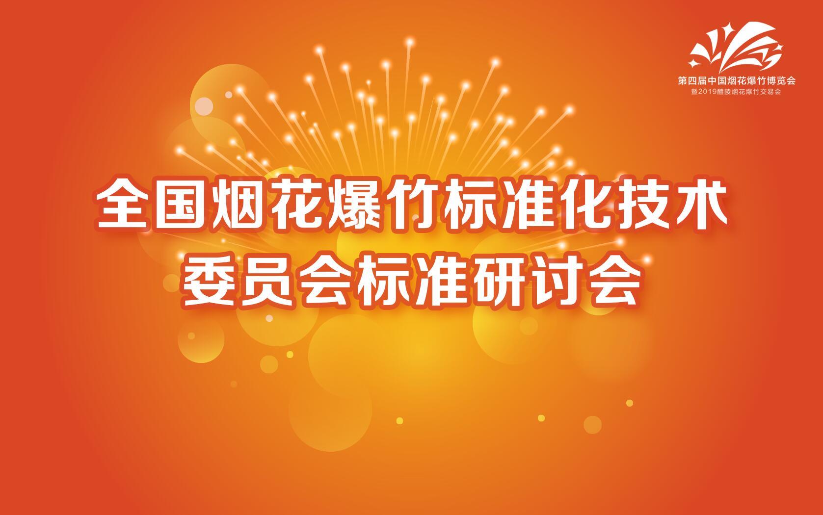 烟花爆竹技术委员会标准研讨会