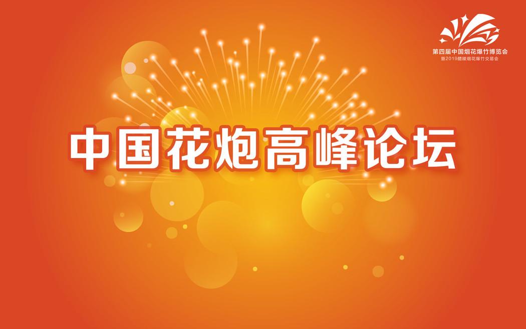 中国花炮高峰论坛_副本