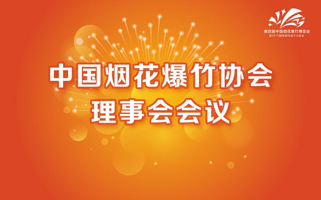 中国烟花爆竹协会理事会会议_副本