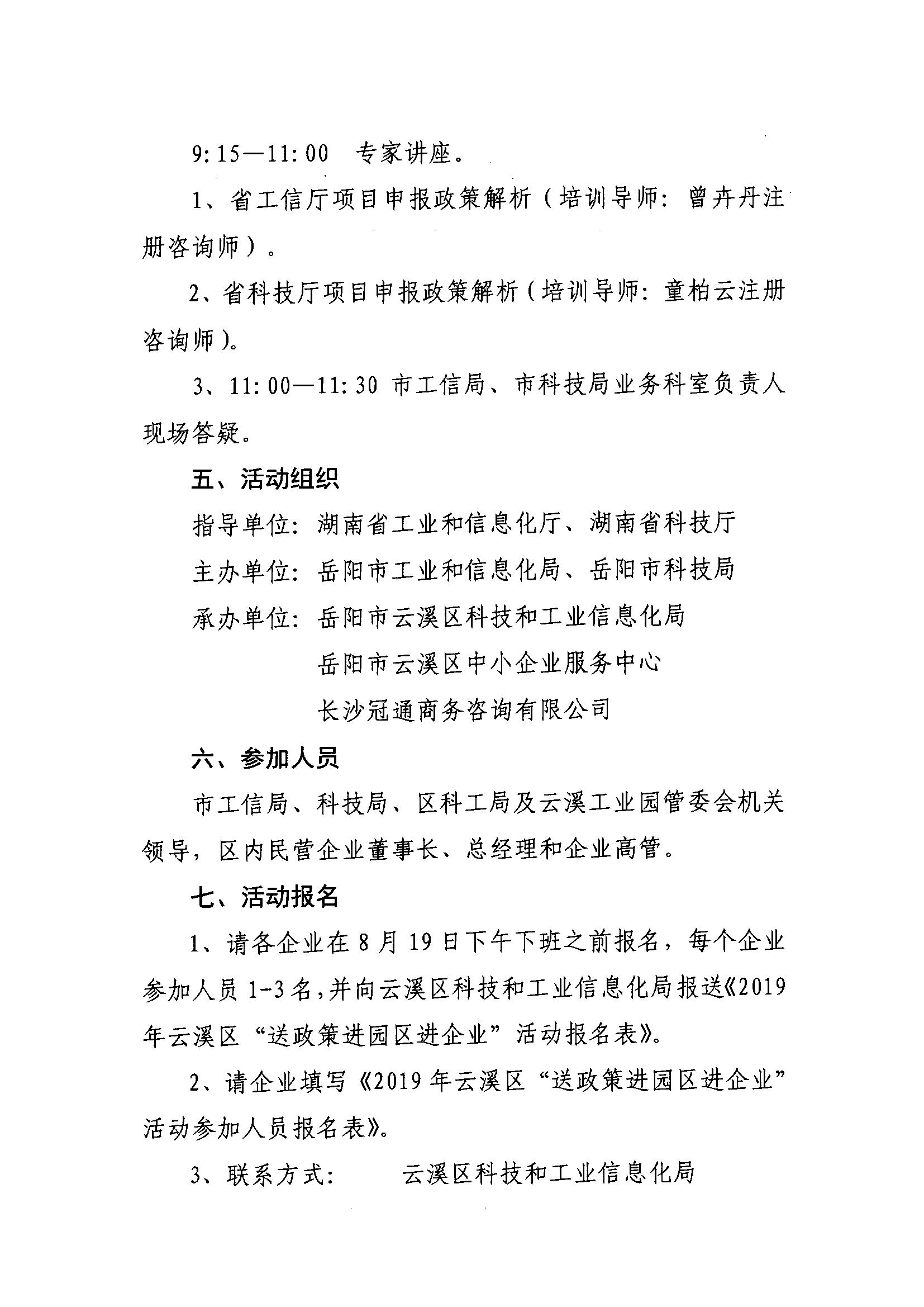 """2019年云溪区""""送政策进园区进企业""""活动通知2"""