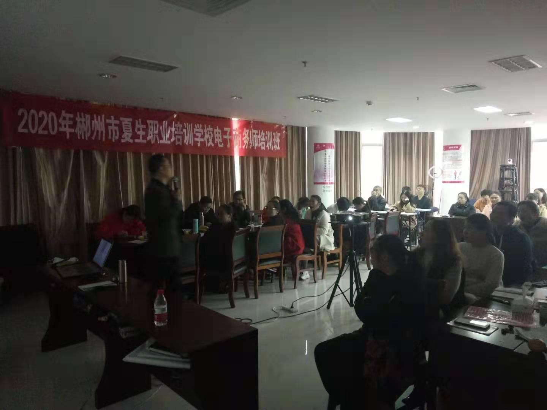 """2020年郴州市夏生职校第二期""""电子商务师培训班"""""""