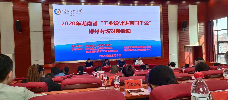 """2020年湖南省""""工业设计进百园千企""""郴州专场对接活动"""