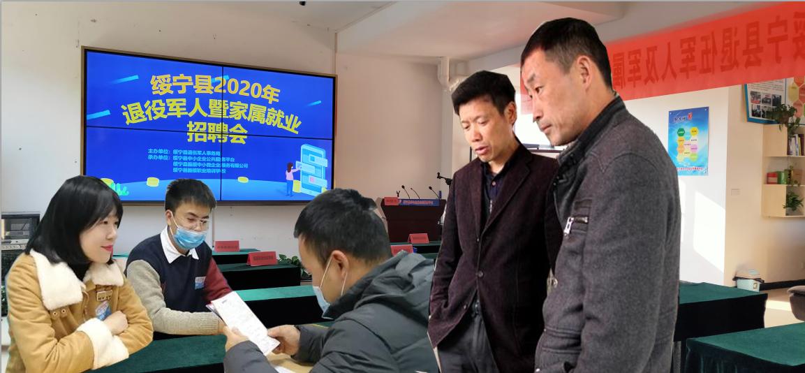 绥宁县退役军人暨家属就业招聘会活动