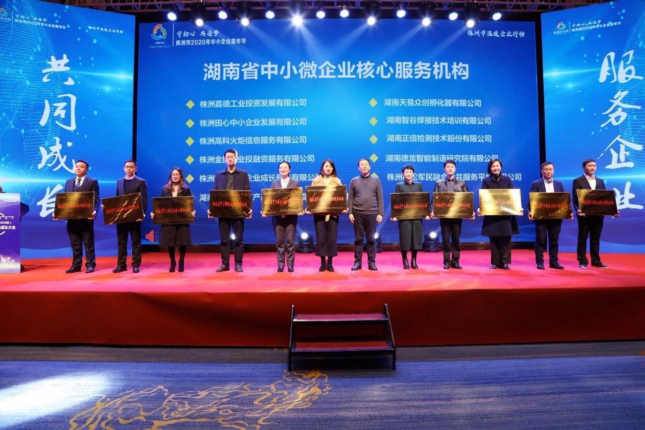 湖南省中小微核心服務機構授牌儀式