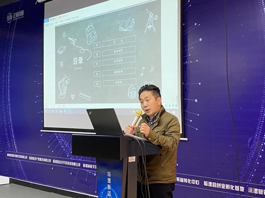 2020年临澧县知识产权培育暨高企培育千赢体育官网