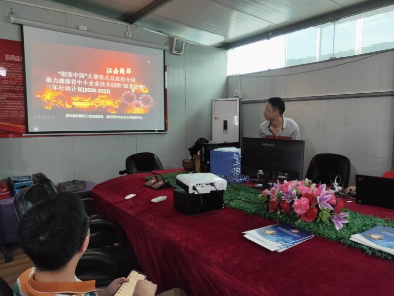 嘉禾县创客中国大赛形式及流程介绍及创新方法交流活动
