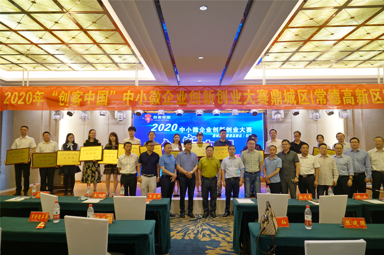 """2020年""""创客中国""""千亿体育app中小微企业创新创业大赛鼎城区初赛"""