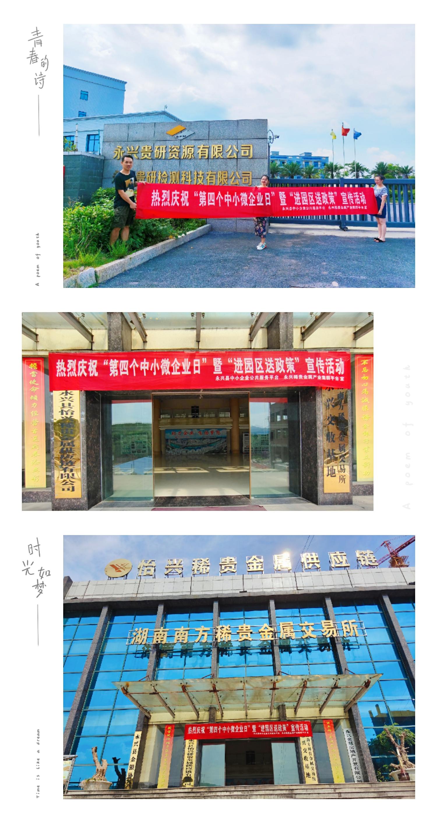 """永兴县""""中小微企业日""""主题宣传最新版本万博app全站"""