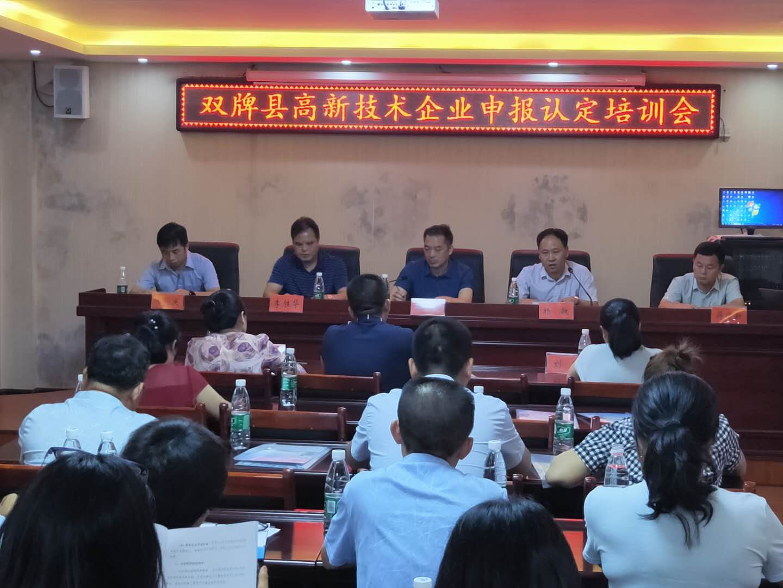 双牌县高新技术企业申报认定培训会议