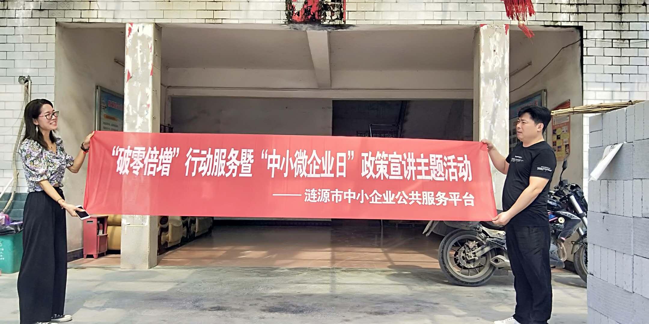 """2020年涟源市""""中小微企业日""""政策宣传活动"""