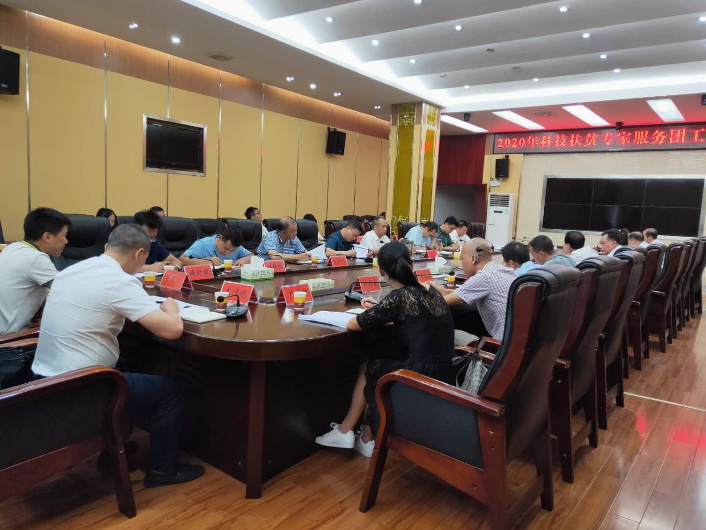 嘉禾县2020年科技扶贫专家服务团工作推进会