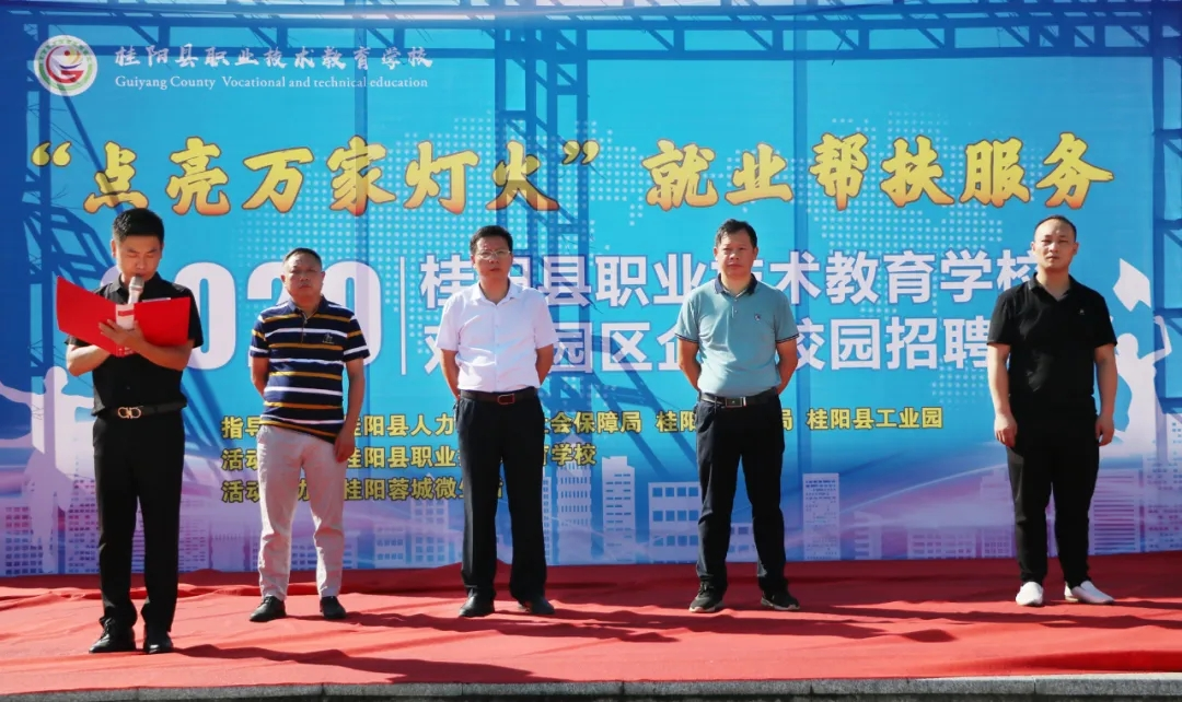 点亮万家灯火 就业帮扶服务 2020桂阳县职业技术教育学校对接园区企业校园招聘会