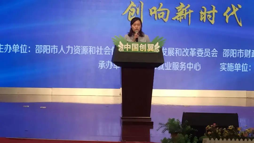 """第四届""""中国创翼""""创业创新大赛邵阳选拔赛(决赛)"""