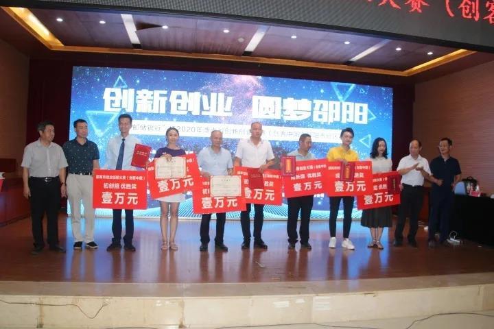 """""""邮储银行杯""""2020年邵阳市创新创业大赛(创客中国)总决赛"""