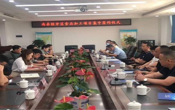 南县经开区食品加工项目集中签约仪式
