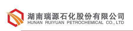 湖南瑞源石化股份有限公司