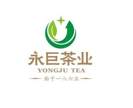 湖南省临湘永巨茶业有限公司
