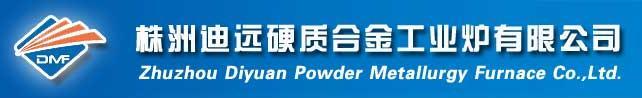株洲迪远硬质合金工业炉有限公司