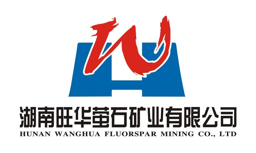 湖南旺华萤石矿业有限公司