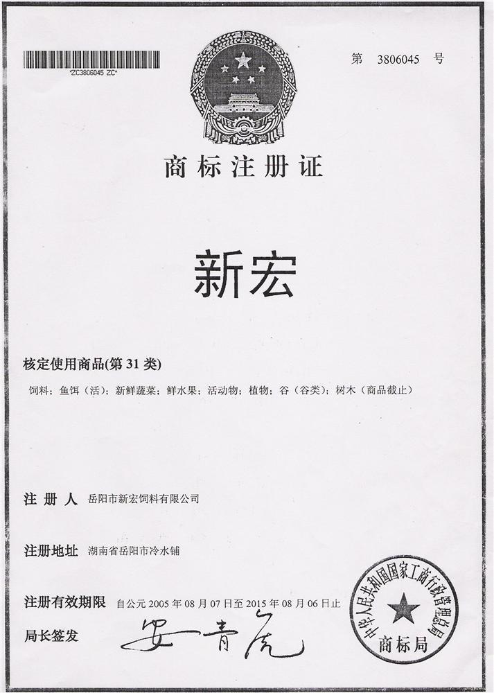 岳阳市新宏饲料有限公司