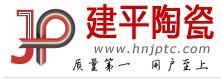 湖南省新化縣建平精細陶瓷有限公司